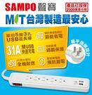 SAMPO 聲寶 單切5插座3孔雙USB(3.1A)延長線 (180cm) EL-U15R6U3