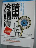 【書寶二手書T3/溝通_LFG】暗黑冷讀術-成功者默默在使用的掌握人心法則_石井裕之
