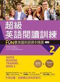 超級英語閱讀訓練2:FUN學美國英語課本精選【二版】
