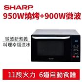 SHARP 夏普R T25KG W 25L 微電腦燒烤微波爐