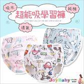 學習褲 嬰兒尿布褲 隔尿褲-JoyBaby