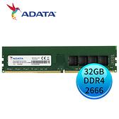 ADATA 威剛 Premier DDR4 2666 32GB 記憶體模組
