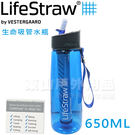 LifeStraw Go生命淨水瓶-650ML VESTERGAARD/生命吸管水壺