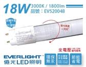 EVERLIGHT億光 LED T8 18W 830 黃光 4尺 全電壓 日光燈管 陸製_EV520048
