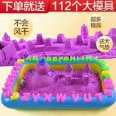 太空動力玩具沙套裝兒童粘土散沙橡皮泥無毒沙子 Lpm1344【kikikoko】