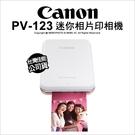 Canon PV-123 迷你相片印相機 藍芽連接 相印機 APP連接 公司貨【24期】薪創