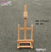 櫸木制微型桌面用臺式畫架廣告展示宣傳油畫架素描寫生木質  凱斯盾數位3C