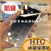 HTC U11+ U12+ U12 plus 828 820 M9 626 616防偷窺 防偷窺保護貼 保護膜 全屏防窺保護貼