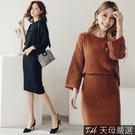 【天母嚴選】兩件式套裝!寬袖針織上衣+中長裙(共二色)