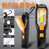LED汽車維修修車工作燈汽修超亮強光磁鐵充電應急手電筒防摔照明 麥琪精品屋