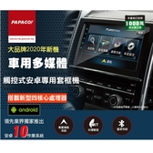 【送到府專業安裝】PAPAGO!品牌 四核心 觸控式安卓專用套框機9吋/10吋
