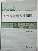 【書寶二手書T1/大學法學_C3B】人性尊嚴與人權保障(五版)_李震山