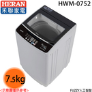 【HERAN禾聯】7.5KG定頻全自動洗衣機 HWM-0752 送基本安裝 免運費