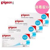 【南紡購物中心】日本《Pigeon 貝親》消毒錠X4