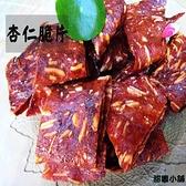 杏仁脆片肉乾 原味 / 黑胡椒 兩種口味 台灣豬肉製成 脆片肉干 手工烘烤而成 甜園