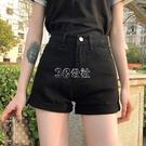 牛仔短褲女高腰黑色夏季新款百搭顯瘦白色寬鬆闊腿a字熱褲ins