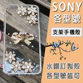 SONY Xperia1 Xperia10 Plus XZ3 L3 XA2+ XA2 Ultra XZ2 Premium 戀戀花蝶水鑽殼 手機殼 訂製