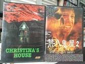 挖寶二手片-C07--正版DVD-電影【禁入鬼屋1+2 套裝系列2部合售】-(直購價)