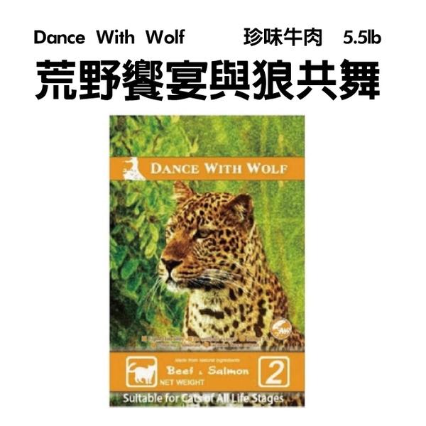 荒野饗宴與狼共舞-珍味牛肉5.5lb