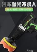 汽車拋光機車用打蠟工具電動小型迷你充電式打臘劃痕家用地板美容 YXS新年禮物