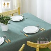 北歐素面粗麻桌布布藝書桌台布茶几布素面藍綠餐桌布簡約現代