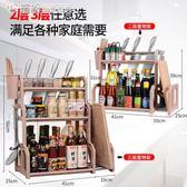科翼雙層廚房置物架落地調味調料架子儲物收納架廚具刀架用品用具YXS 「繽紛創意家居」