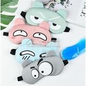 眼罩高品質 冷熱雙敷冰眼罩通用透氣睡眠遮光可愛卡通成人眼罩【快速出貨】