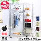【居家cheaper】經濟型122X46X185CM六層吊衣架組附布套+輪子(鍍鉻)/收納櫃/衣架/置物架