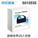 相容色帶 EPSON S015535 超值20入黑色 副廠色帶 /適用 LQ-670/LQ-67C/LQ-680/LQ-680C