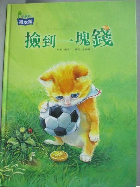 【書寶二手書T9/少年童書_QHT】撿到一塊錢_謝鴻文