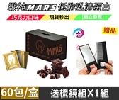 【2003573】戰神MARS 低脂乳清蛋白 (巧克力) ~送梳鏡組X1
