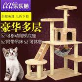 貓跳台大型豪華貓爬架帶貓窩貓抓柱劍麻貓架貓樹貓跳台貓玩具 樂樂貓BL 【店慶8折促銷】