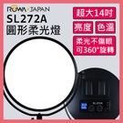 樂華 ROWA SL-272A 14吋圓形柔光 LED 攝影 直播 補光燈 可調亮度色溫