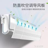 海信空調擋風板防直吹壁掛式格力海爾美的通用臥室大1.5p匹擋板igo 金曼麗莎