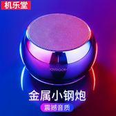 Joyroom/機樂堂 R9無線藍芽音箱手機迷你音響便攜低音小鋼炮 〖米娜小鋪〗