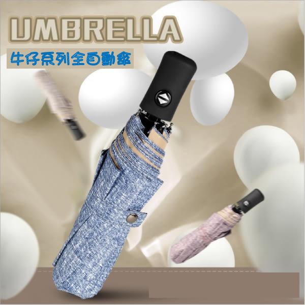 牛仔時尚超輕UV自動傘 雨傘 雨具 超輕巧 抗UV 防潑水 輕量化 易攜帶 三折 摺疊傘 折傘 現+預