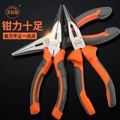 手兵器五金工具多功能尖嘴鉗子