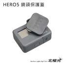 GOPRO 副廠配件 HERO5鏡頭保護蓋