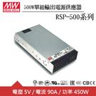 MW明緯 RSP-500-5 5V單組輸出電源供應器(500W)