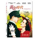 【黃金時代】 THE BEST YEARS OF OUR LIVES- DVD