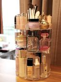 網紅旋轉化妝品收納盒壓克力梳妝台口紅護膚品桌面置物架整理美妝mks 免運