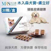 *King Wang*MRS木入森《犬寶膚立好》30顆/盒 狗用