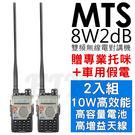 【超值2入組 加贈假電+托咪】MTS-8W2dB 10W高效能 雙頻無線電對講機 8W2dB 高容量鋰電池 高增益天線