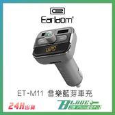 【刀鋒】國際領導品牌  Earldom 藝鬥士 ET-M11 音樂藍芽車充 雙孔USB 3.4A快充 遙控