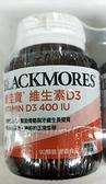 澳佳寶 維生素D3 400IU膠曩 90顆/瓶*12瓶