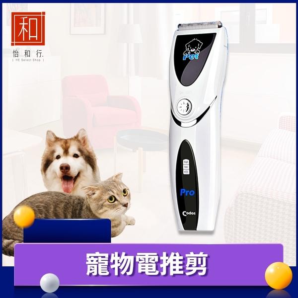 科德士 寵物電推剪 CP8000 寵物電剪 寵物電動理毛 寵物剃毛刀 寵物電推 狗狗理毛