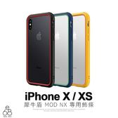 犀牛盾MOD NX 邊條iPhone X XS 防摔手機殼邊框背蓋兩用保護殼 邊框條飾條
