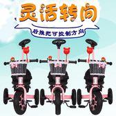 兒童三輪車腳踏單車2-5-3-6歲大號幼兒手推車小孩童車自行車1 WE1324『優童屋』