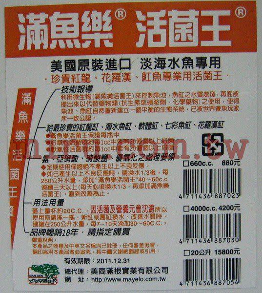 【西高地水族坊】滿魚樂MAYELO 活菌王660ml罐裝(美商滿根實業出品)