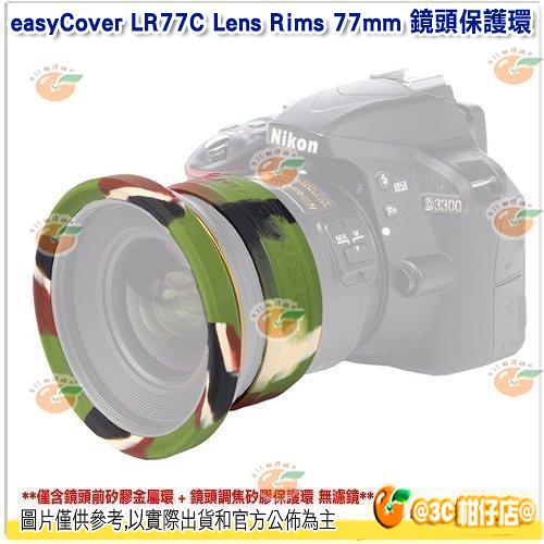 @3C 柑仔店@ easyCover LR77C Lens Rims 77mm 迷彩 鏡頭保護環 公司貨 金鐘套 保護環